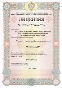 Лицензия Передача данных